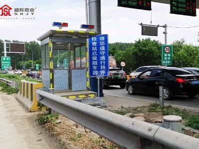 北京永乐检查站不锈钢站台岗亭-——盛辉嘉业提供