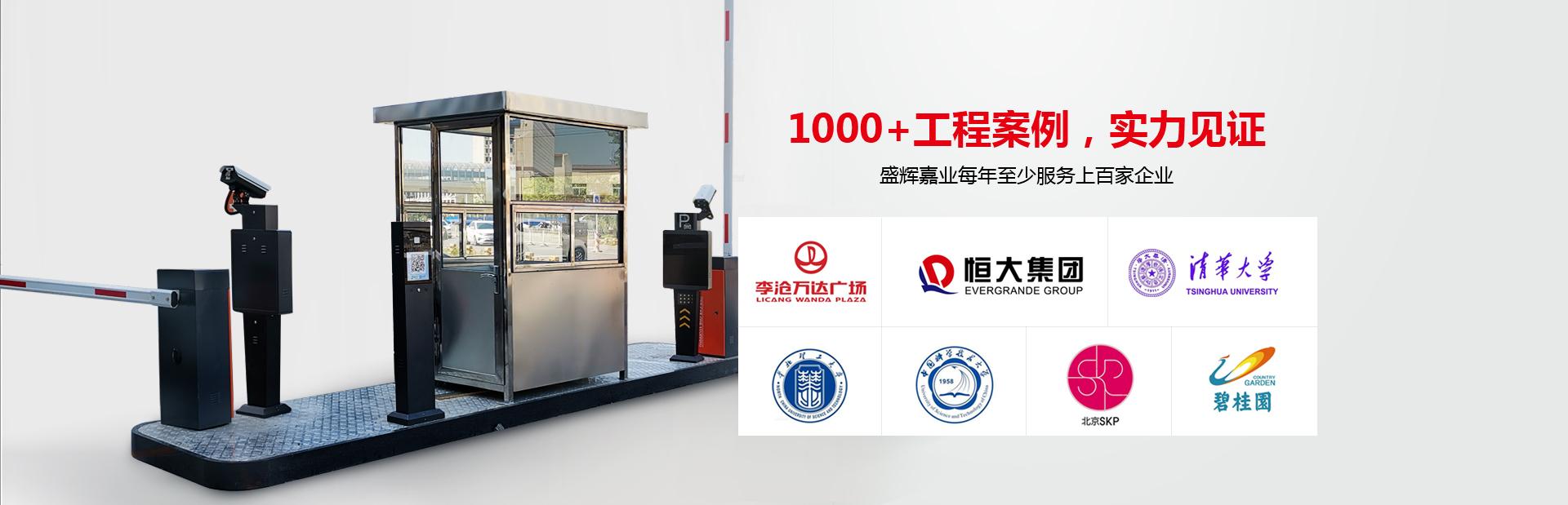 盛辉嘉业 1000+工程案例