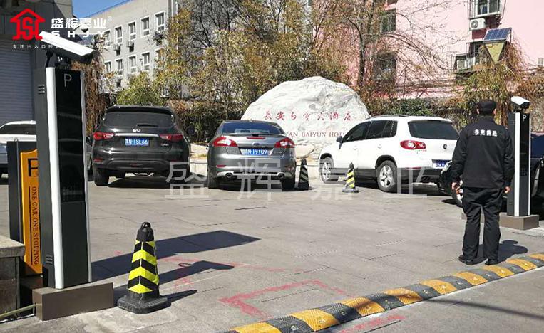 车牌识别停车收费系统