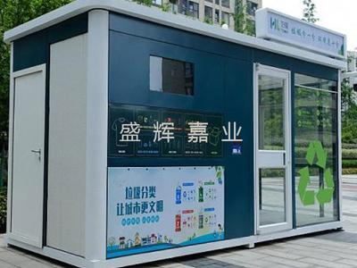 智能垃圾分类房完善垃圾存储规范,促进有价值垃圾回收利用