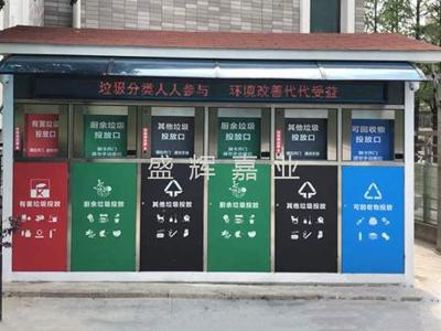 智能垃圾分类房的添置增加了居民的环保问题