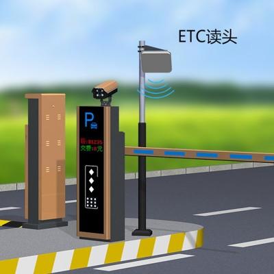 停车场ETC收费系统