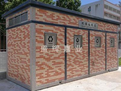 垃圾房厂家带你了解智能垃圾分类房应用规范