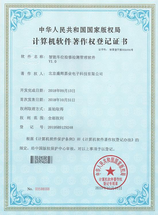 智能车位检修检测管理软件著作权证书