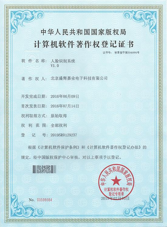 人脸识别系统著作权证书