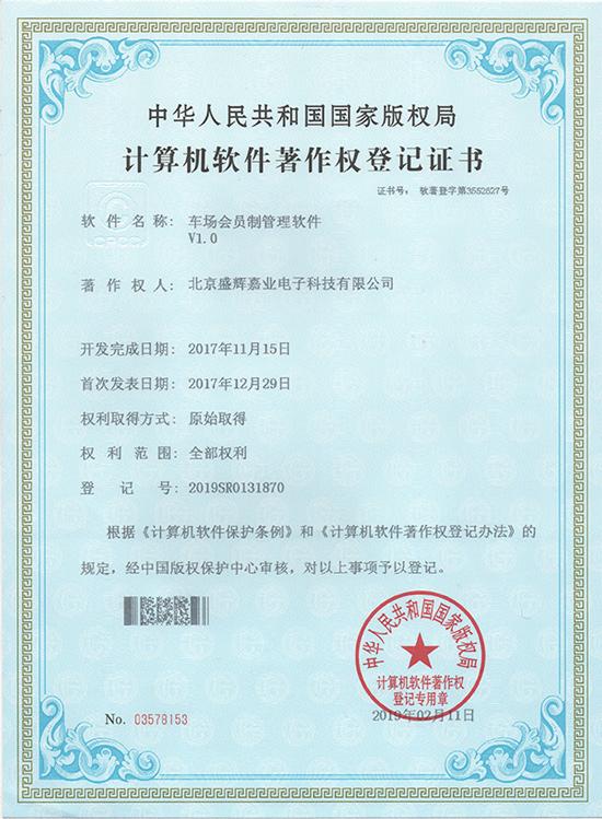 车场会员制管理软件著作权登记证书