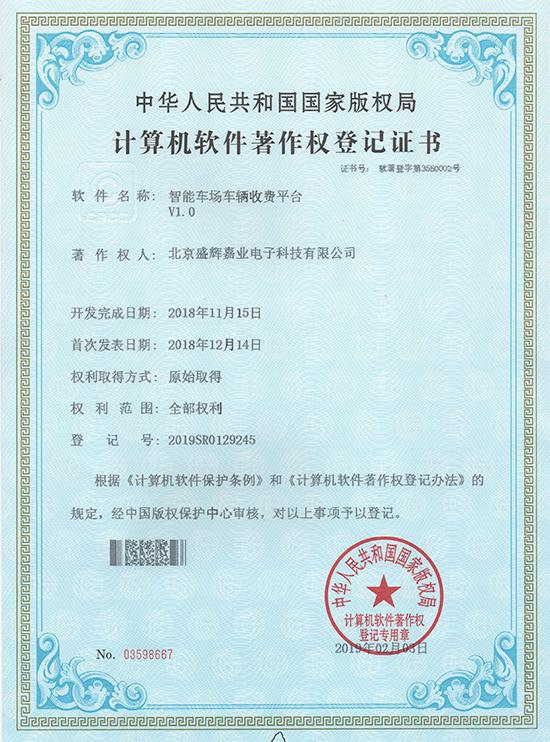 智能车场车辆收费平台著作权证书