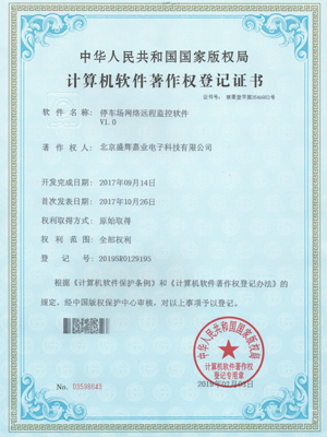 停车场网络远程监控软件著作权证书