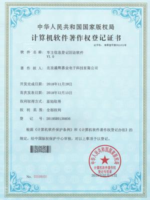车主信息登记回访软件著作权证书