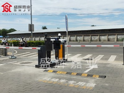 北京停车场车牌识别生产厂家【盛辉嘉业】