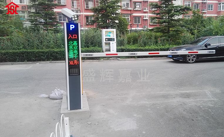 停车管理收费系统