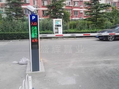 【盛辉嘉业】科普停车场管理收费系统小知识