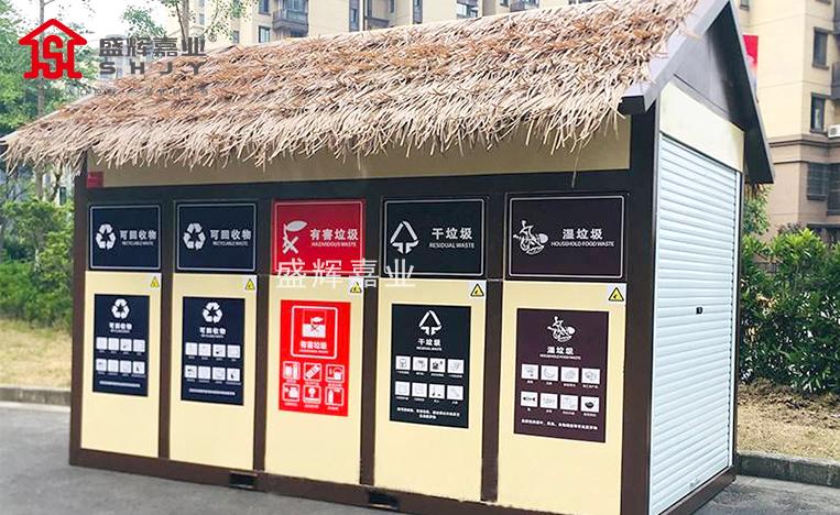 北京垃圾分类房