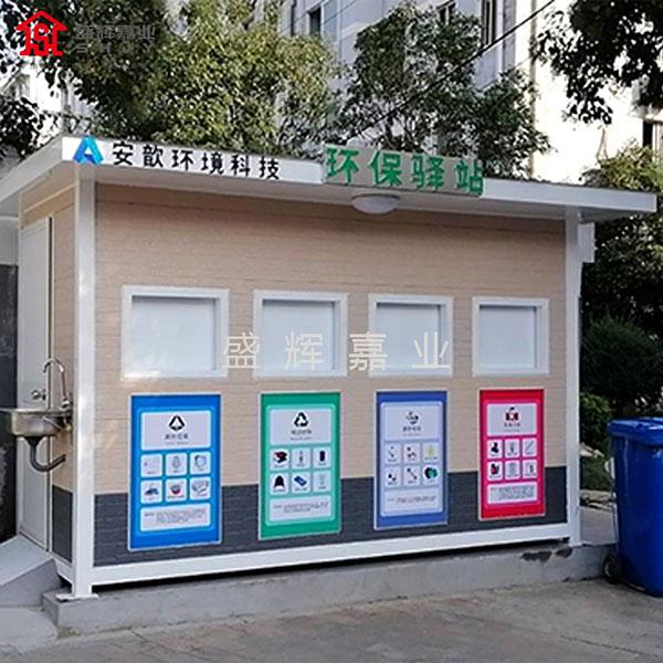 智能垃圾分类房