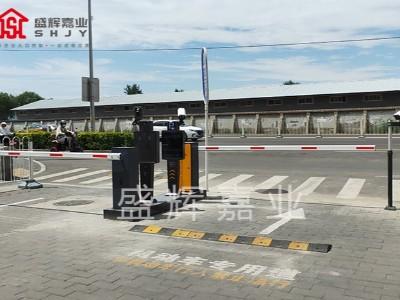 【北京盛辉嘉业】停车场车辆识别系统解决停车难题(1)