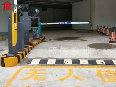 【盛辉嘉业】无人值守停车场收费系统支持哪些付款方式呢?