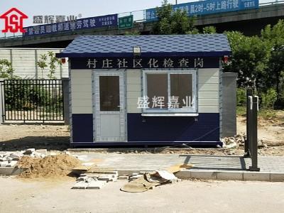 北京大兴黄村封存计划采购执勤岗亭项目