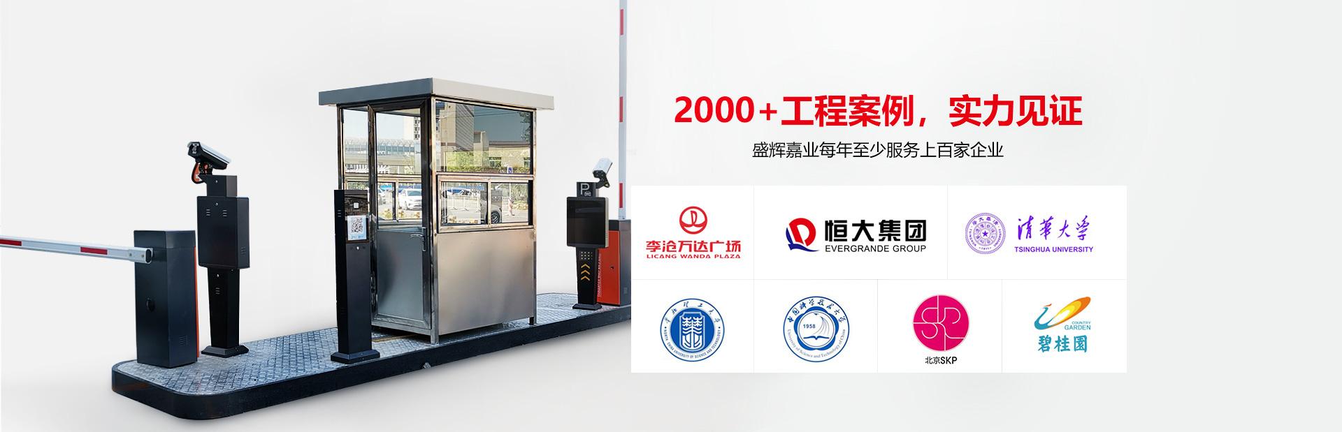 盛辉嘉业 2000+工程案例