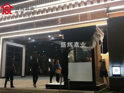 石家庄九福地产采购形象礼宾站台岗亭