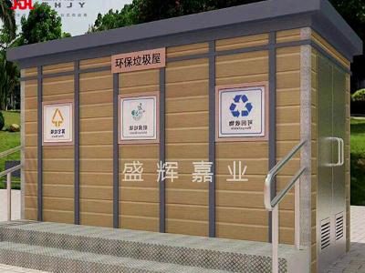 社会上使用的智能垃圾房有哪些作用?