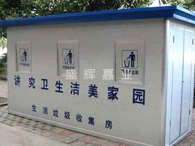 环保垃圾分类房为城市垃圾分类贡献力量