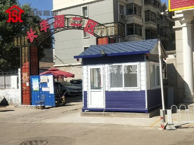 北京黄村镇警务值班岗亭保安执勤室抗击疫情