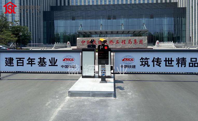 北京停车场车牌识别收费系统