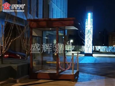 佑安国际大厦保安站台岗亭夜间发货送到现场盛辉嘉业岗亭厂家生产