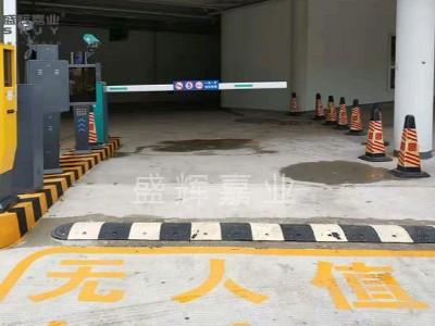 【盛辉嘉业】无人值守停车系统解决三大问题
