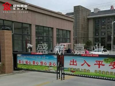 【北京盛辉嘉业】车牌识别收费系统广泛应用与哪些地方呢?