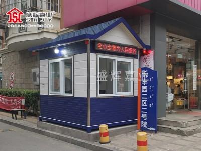 北京长丰营治安岗亭【盛辉嘉业】